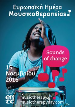 ευρωπαϊκή ημέρα μουσικοθεραπείας 2016