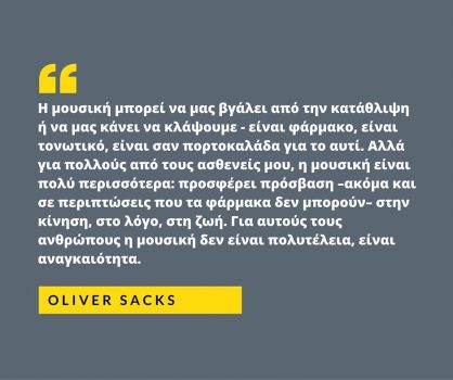 oliver-sacks-quote