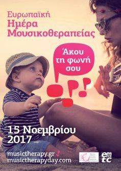 Ευρωπαϊκή Ημέρα Μουσικοθεραπείας 2017